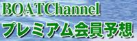 ボートチャンネル プレミアム競艇予想会員